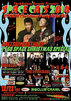 GRETSCH BROTHERS / SPACE CATS 2014 ROCKIN' CHRISTMAS パーリーナイトSiX